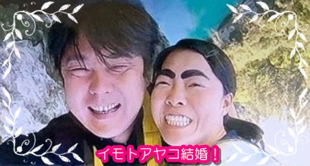 [イッテQ]イモトと石崎ディレクターが結婚!緊急生放送で暴露!2