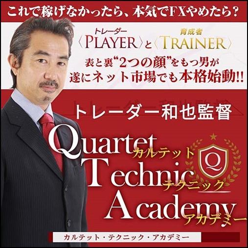 カルテットテクニックアカデミー(松田和也)はFXトレードで稼げるの?1