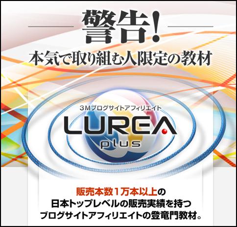 ルレアプラス(LUREA PLUS)は2019年では稼げない?評判や口コミも調査1