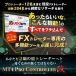 FXism-MT4プロコントローラー改(及川圭哉)の評判は?検証してみた1