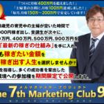 みのごりの7th Marketing Club9(セブンスマーケティングクラブ)の評判は?1
