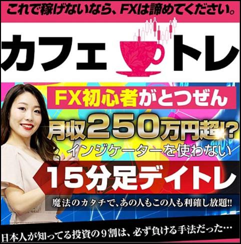 カフェトレFX(大沢優美)は稼げる?稼げない?実際に検証してみた!1