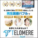 蝶乃舞のエターナルライフプロジェクト(テロメア)は詐欺?徹底検証!1