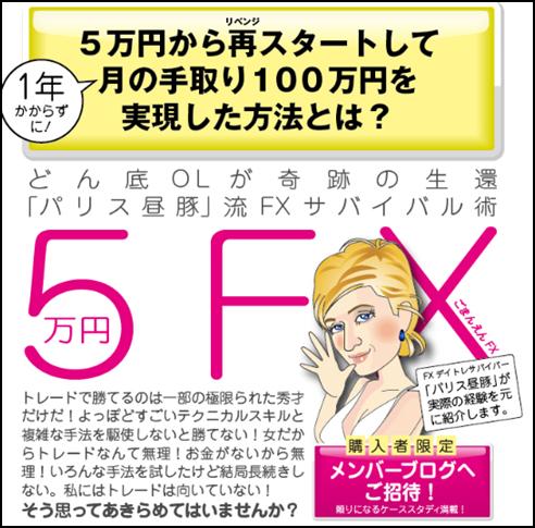 5万円FX(パリス昼豚)の手法とは?評判は?本当に稼げるのか検証!1