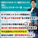 1億円ビジネスオーナー量産プロジェクト(泉オーナー)は詐欺か検証!1