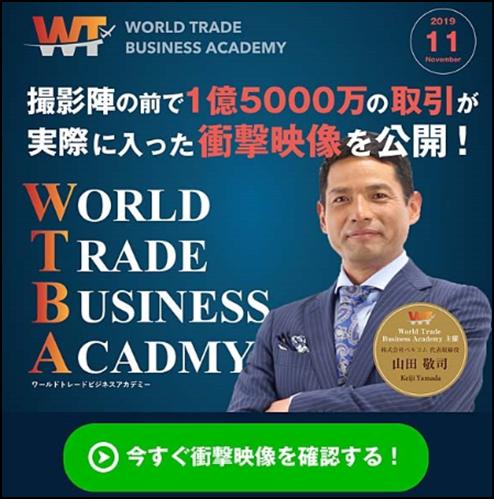 山田敬司のWORLD TRADE BUSINESS ACADEMY(WTBA)は稼げる商材?評判は?1