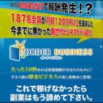 オーダービジネスプロジェクト(桜井英雄)は詐欺で稼げない?徹底検証1
