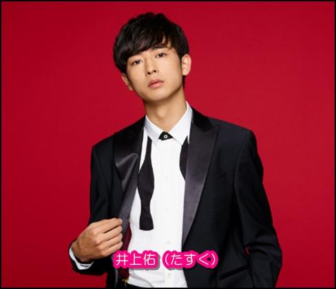ドラ恋たすく(井上佑)はメンズノンノのモデル?インスタも個性的!2