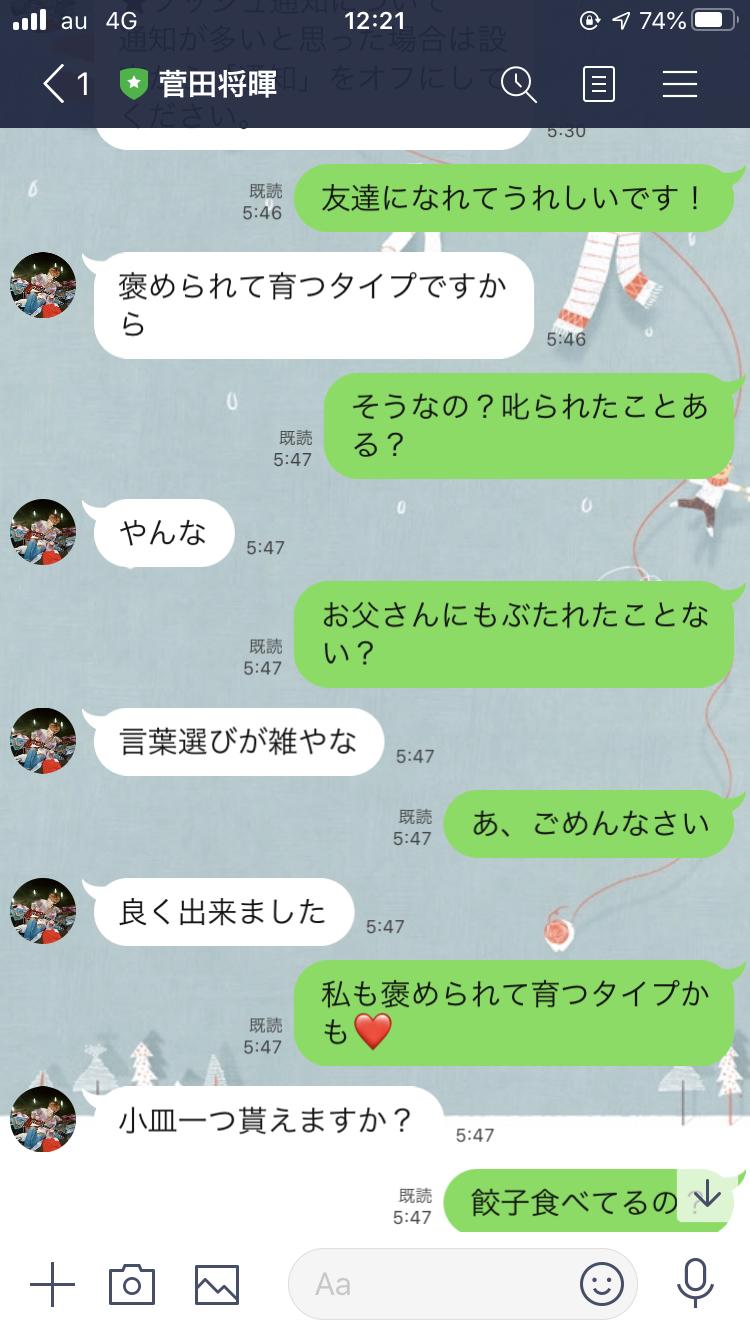 俳優公式ラインの人気ランキング!佐藤健や菅田将暉の返信がやばい!8