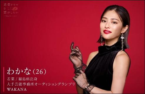 ドラ恋5のわかな(若菜)の本名は?年齢や身長のプロフィールも!2