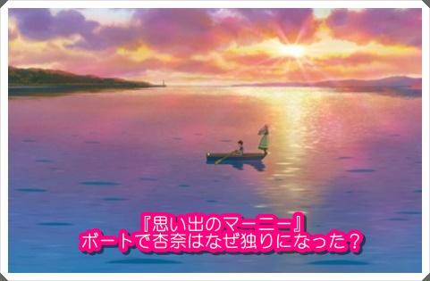 [思い出のマーニー]ピクニック中、ボートで杏奈はなぜ独りになった?3