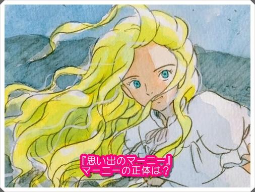 [思い出のマーニー]マーニーの正体は空想か夢?幽霊という設定も?1