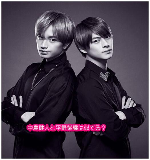 中島健人と平野紫耀は似てる?身長や体重は?性格も比較してみた!1