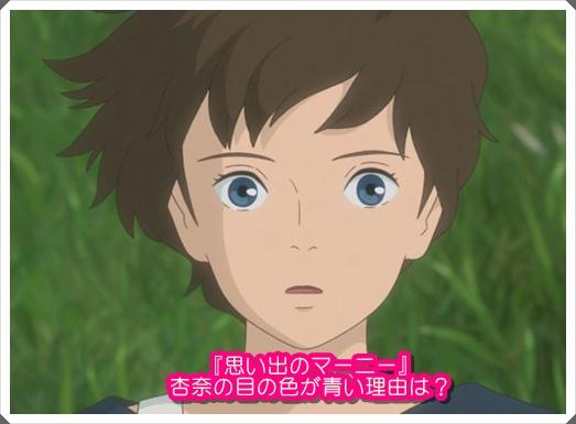 [思い出のマーニー]杏奈の目の色が青いのは?ハーフ?クォーター?2