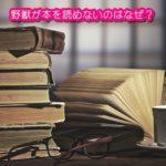 [美女と野獣]野獣は王子なのになぜ本が読めない?教養されていない?2