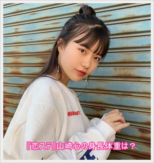 山崎心(恋ステ/ここ)身長、体重や誕生日は?スタイル抜群のモデル?1
