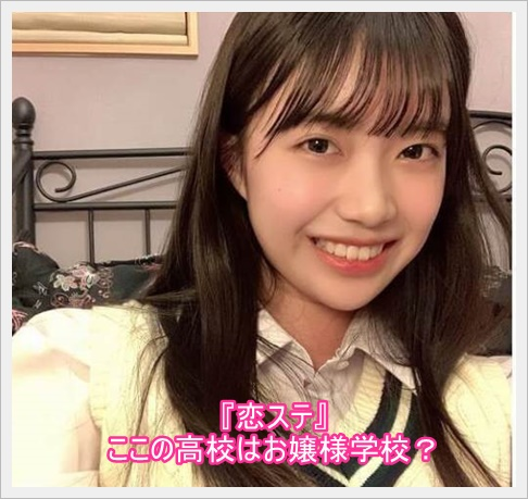 山崎心(恋ステ/ここ)の高校は超お嬢様学校?出身中学や部活動は?3