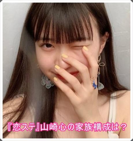 山崎心(恋ステ/ここ)の弟もイケメン?両親等の家族構成も調査した!3