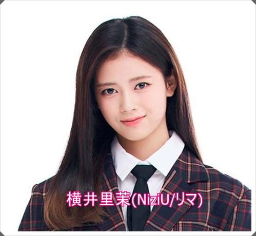 横井里茉(NiziU/リマ)の両親がやばい!ラップは父譲りで母はモデル?4