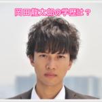 岡田龍太郎(仮面ライダー)の学歴が破天荒!高校中退に大学浪人?2