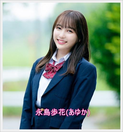 [恋ステ]永島歩花(あゆか)の出身高校や中学校は?インスタもかわいい2