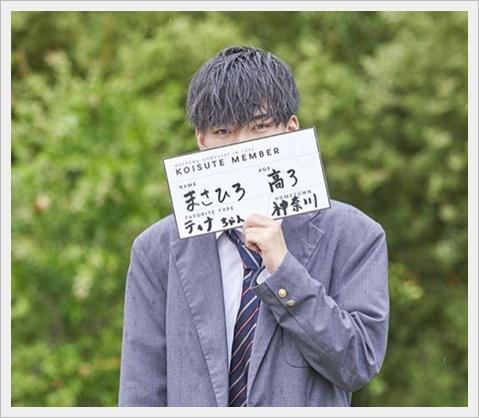 [恋ステ2020夏]まさひろ(芥川将弘)の出身高校や中学は?部活動は何?1
