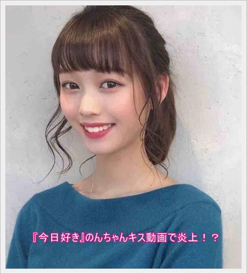 [今日好き]のんちゃん(粕谷音)がキス動画で炎上!?相手は元カレ?1
