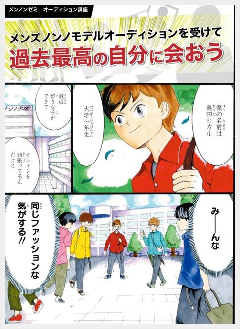 中川大輔(仮面ライダー迅)はメンノンモデルで美大出?漫画家志望?3