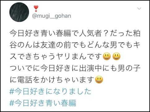 [今日好き]のんちゃん(粕谷音)がキス動画で炎上!?相手は元カレ?2
