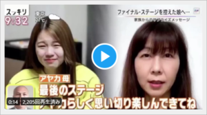 NiziUアヤカ(新井彩花)は在日韓国人?出身は?両親や家族も調査!3