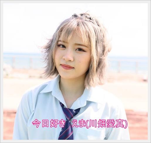 [今日好き夏空編]えま(川畑愛真)の出身高校や中学は?部活は三線?2
