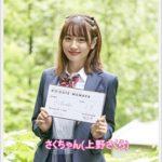 上野さくら(恋ステ)の出身高校はどこ?中学校は?部活は何してる?2