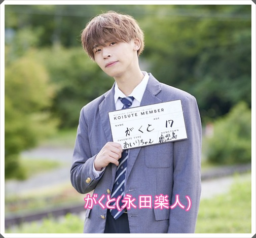 [恋ステ2020夏]がくと(永田楽人)の出身高校や中学は?性格はド天然?2