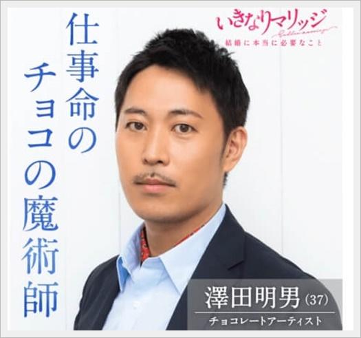 [いきなりマリッジ4]アキオ(沢田明男)の年収は?インスタがエモい!2
