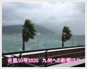 台風10号2020 九州への影響は?電車や新幹線、飛行機は運休になる?1