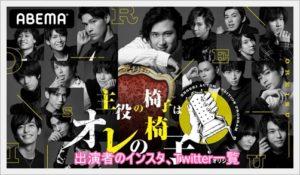 主役の椅子は俺の椅子(オレイス)の出演者のインスタやTwitter一覧!1