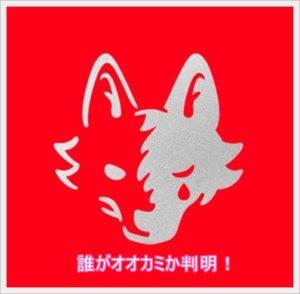 [オオカミくんには騙されない]オオカミが誰か判明!映像に証拠が!?1