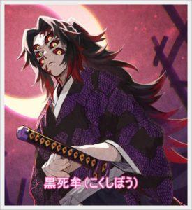 鬼滅の刃キャラクター名前と顔画像の一覧!柱や鬼の漢字や読み方も!24