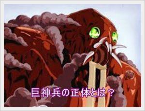 [風の谷のナウシカ]巨神兵の正体は?火の七日間とは何?なぜ溶ける?2