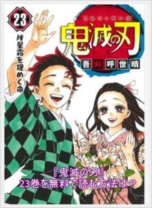鬼滅の刃の23巻の漫画を無料で読む方法は?電子書籍と紙どちらが得?2
