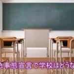 緊急事態宣言2021年/学校はどうなる?部活動は?受験への影響は?2