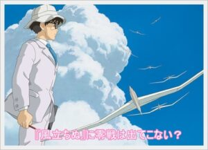 風立ちぬで零戦は出てこない?二郎は特攻隊用の飛行機を作った人物?1