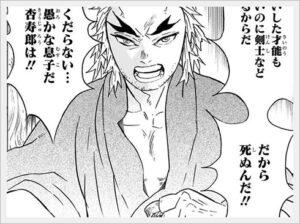 煉獄杏寿郎(鬼滅の刃)の父の名前の読み方は?柱の強さや過去の話も!2